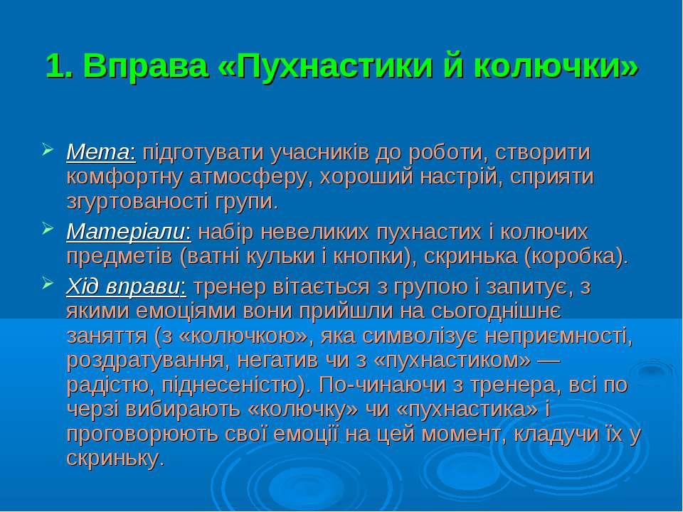 1. Вправа «Пухнастики й колючки» Мета: підготувати учасників до роботи, створ...