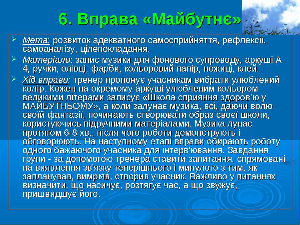 6. Вправа «Майбутнє» Мета: розвиток адекватного самосприйняття, рефлексії, са...