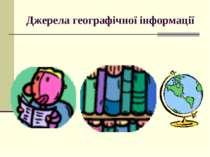 Джерела географічної інформації