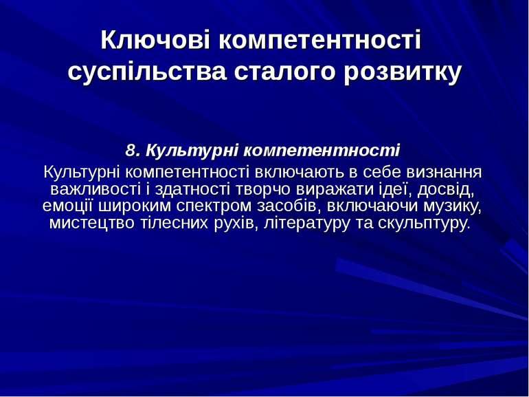 8. Культурні компетентності Культурні компетентності включають в себе визнанн...
