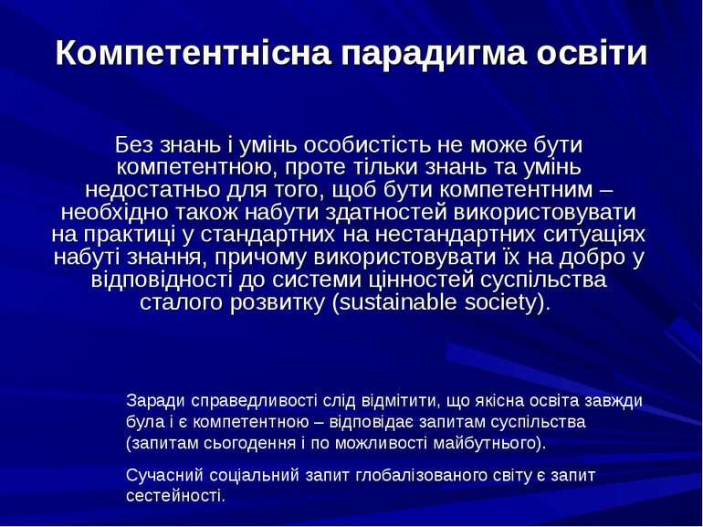 Без знань і умінь особистість не може бути компетентною, проте тільки знань т...