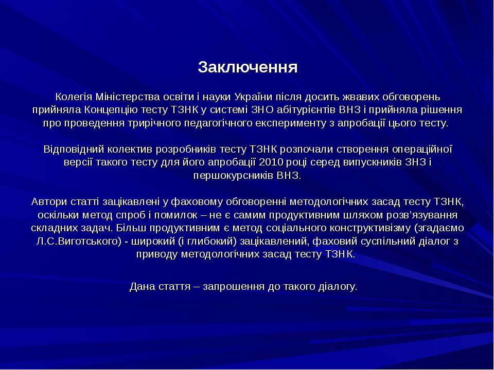 Заключення Колегія Міністерства освіти і науки України після досить жвавих об...