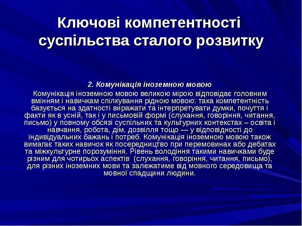 2. Комунікація іноземною мовою Комунікація іноземною мовою великою мірою відп...