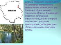 Загальна площа його становить 2975,7 га. Заповідник розташований у північній ...