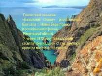 Геологічний заказник «Базальтові стовпи» розташований біля села Новий Бересто...