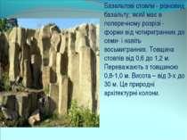 Базальтові стовпи - різновид базальту, який має в поперечному розрізі - форми...