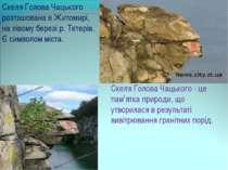 Скеля Голова Чацького - це пам'ятка природи, що утворилася в результаті вивіт...