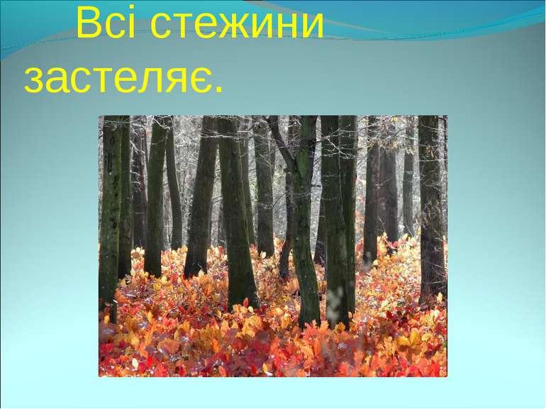 Листя з дерева злітає Всі стежини застеляє.