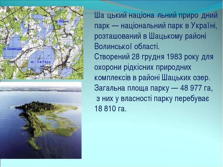 Ша цький націона льний приро дний парк — національний парк в Україні, розташо...