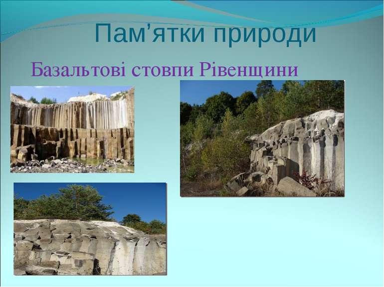 Пам'ятки природи Базальтові стовпи Рівенщини