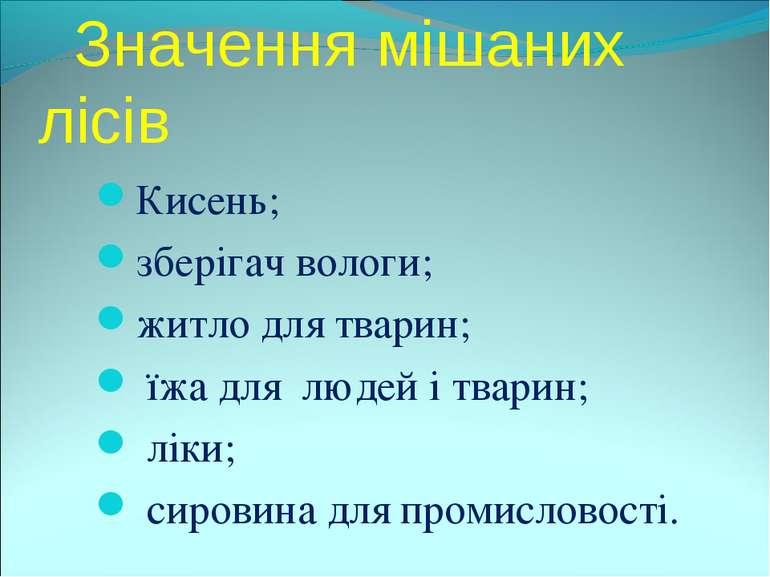 Значення мішаних лісів Кисень; зберігач вологи; житло для тварин; їжа для люд...