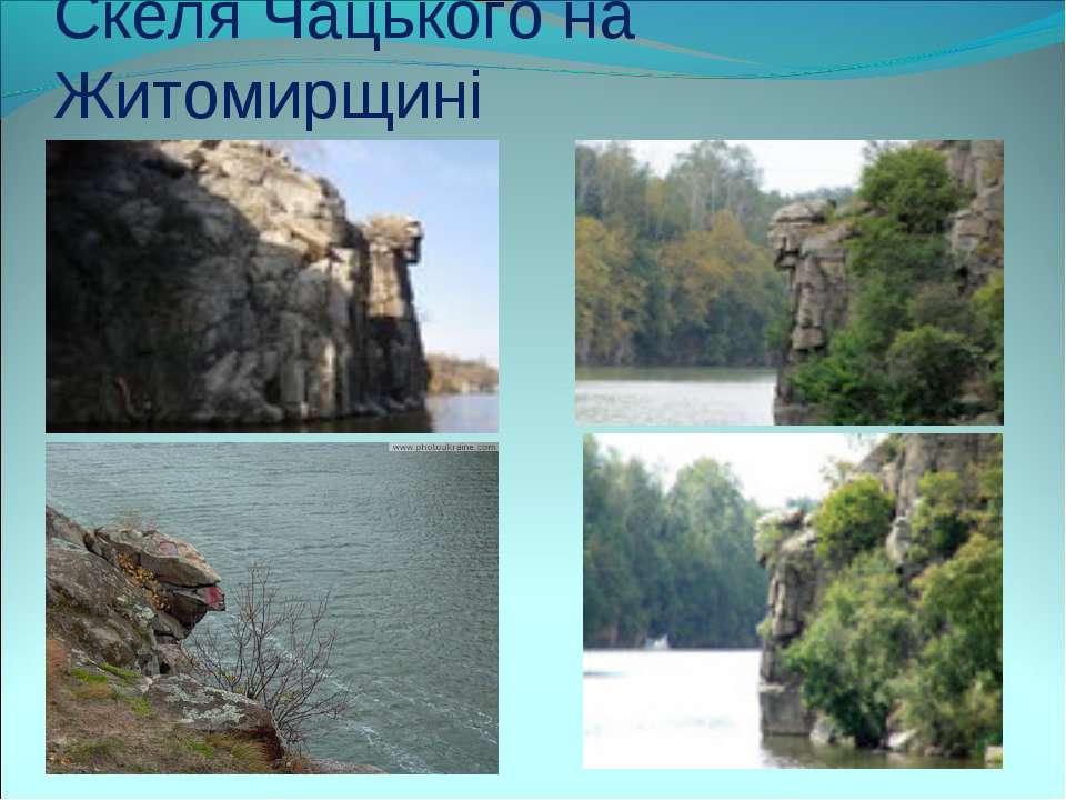 Скеля Чацького на Житомирщині