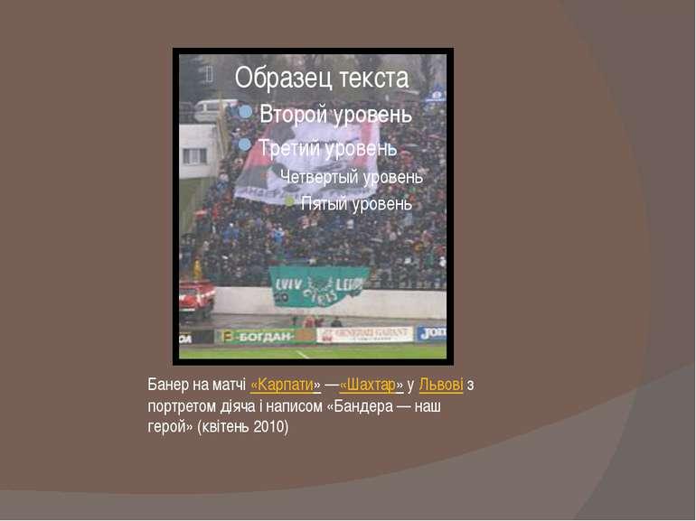 Банер на матчі«Карпати»—«Шахтар»уЛьвовіз портретом діяча і написом «Банд...