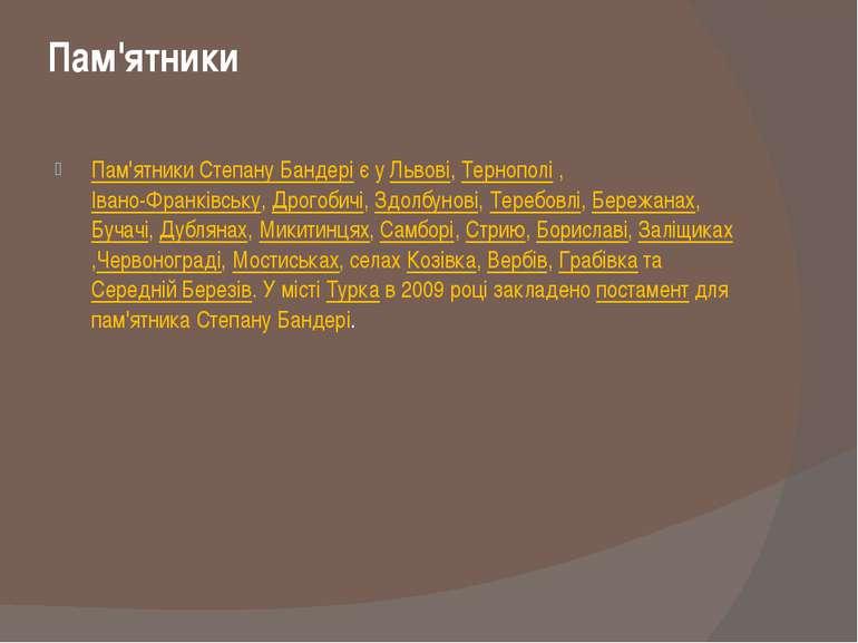 Пам'ятники Пам'ятники Степану Бандеріє уЛьвові,Тернополі,Івано-Франківсь...