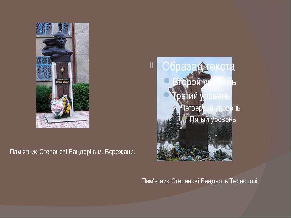 Пам'ятник Степанові Бандері вТернополі. Пам'ятник Степанові Бандері в м.Бер...