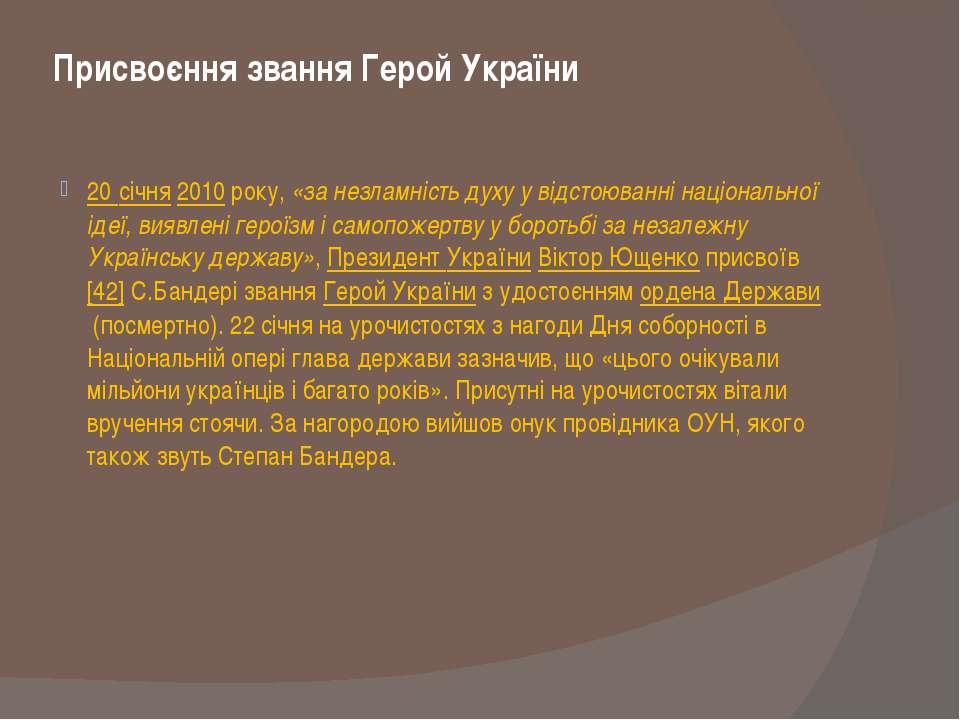Присвоєння звання Герой України 20 січня2010року,«за незламність духу у ві...