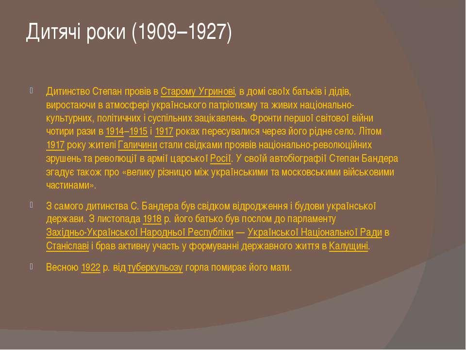 Дитячі роки (1909–1927) Дитинство Степан провів вСтарому Угринові, в домі св...
