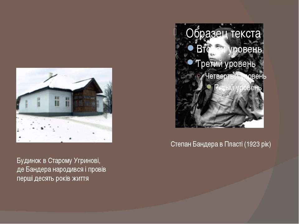 Степан Бандера в Пласті (1923 рік) Будинок вСтарому Угринові, де Бандера нар...