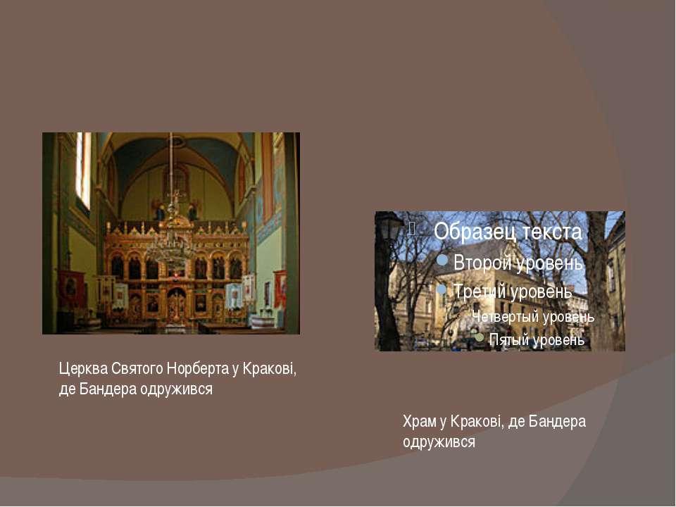 Храм у Кракові, де Бандера одружився Церква Святого Норберта у Кракові, де Ба...