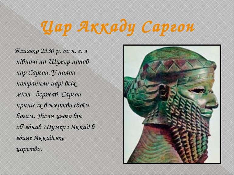 Цар Аккаду Саргон Близько 2330 р. до н. е. з півночі на Шумер напав цар Сарго...