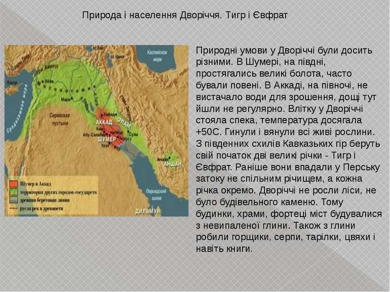Природа і населення Дворіччя. Тигр і Євфрат Природні умови у Дворіччі були до...