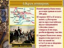 Новий прихід Наполеона до влади тривав всього 100 днів. 18 червня 1815 в Б'юч...