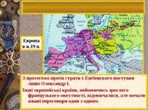 З протестом проти страти г.Енгіенского виступив лише Олександр I. Інші європе...