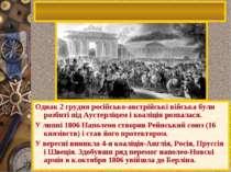 Однак 2 грудня російсько-австрійські війська були розбиті під Аустерліцем і к...