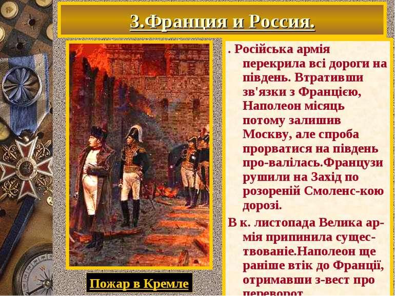 3.Франция и Россия. . Російська армія перекрила всі дороги на південь. Втрати...