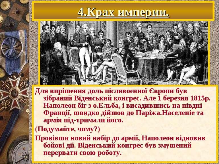 Для вирішення доль післявоєнної Європи був зібраний Віденський конгрес. Але 1...