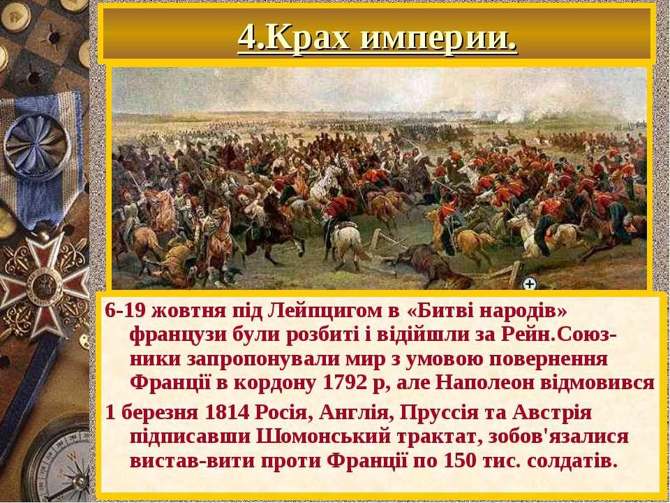 В н.1813 г. Русская армия двинулась в З.Европу. 20 февраля был освобожден Бер...