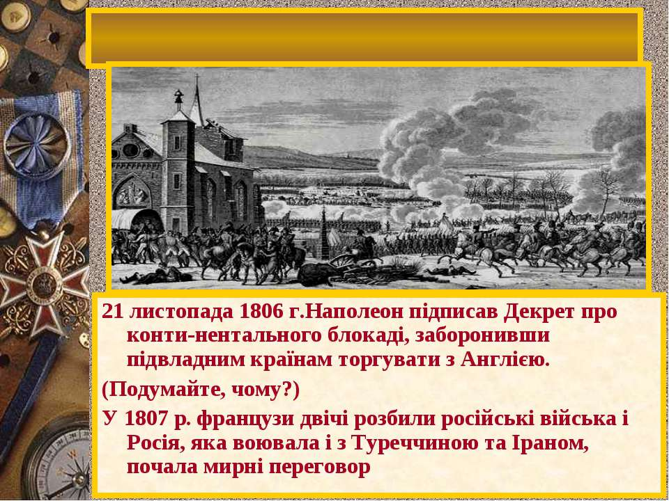 21 листопада 1806 г.Наполеон підписав Декрет про конти-нентального блокаді, з...