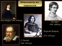 Математика та астрономія Рене Декарт 1596-1650 р.р. Миколай Копернік 1473 -15...