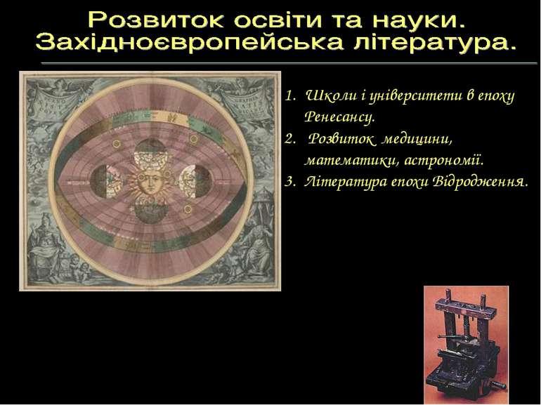 Школи і університети в епоху Ренесансу. Розвиток медицини, математики, астрон...