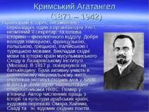 Кримський Агатангел (1871 – 1942) Український історик, письменник і переклада...