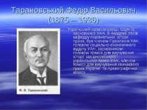 Тарановський Федір Васильович (1875 – 1936) Український правознавець. Один із...