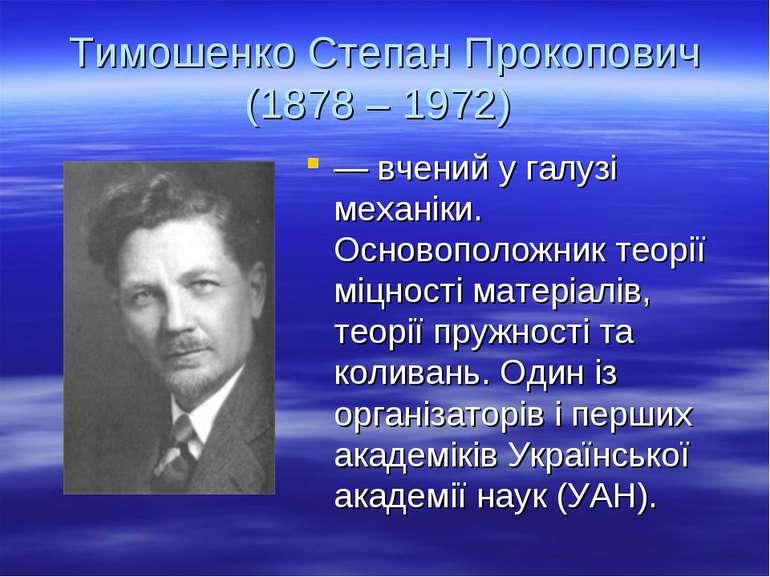 Тимошенко Степан Прокопович (1878 – 1972) — вчений у галузі механіки. Основоп...