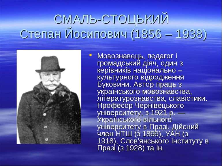 СМАЛЬ-СТОЦЬКИЙ Степан Йосипович (1856 – 1938) Мовознавець, педагог і громадсь...