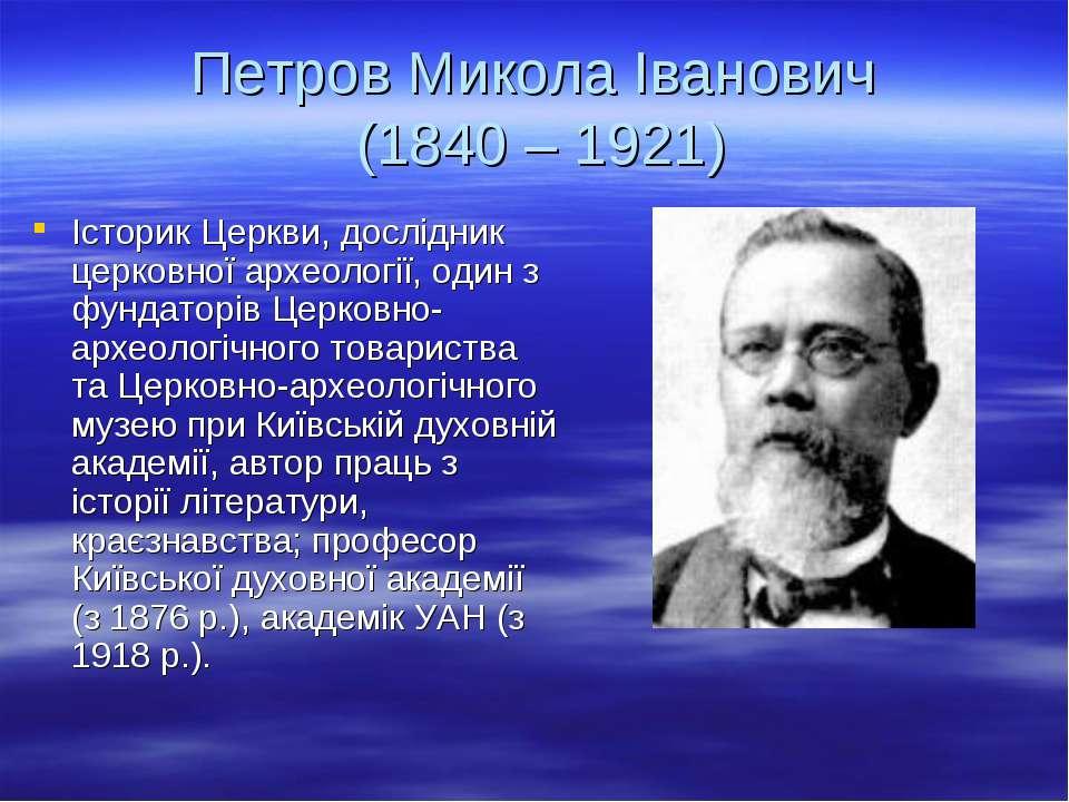 Петров Микола Іванович (1840 – 1921) Історик Церкви, дослідник церковної архе...