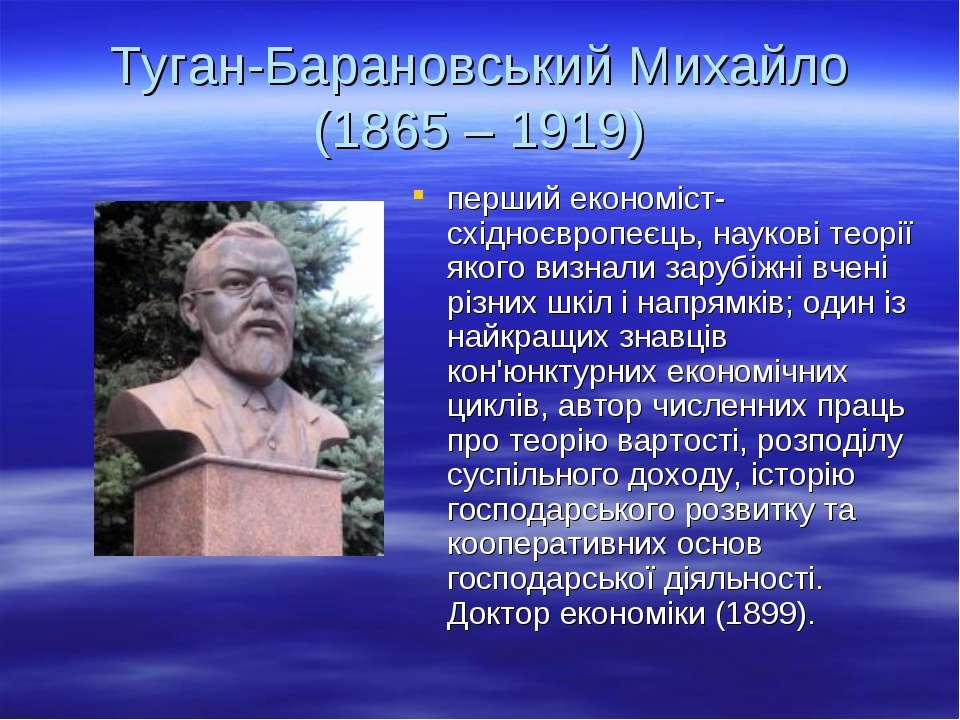 Туган-Барановський Михайло (1865 – 1919) перший економіст-східноєвропеєць, на...