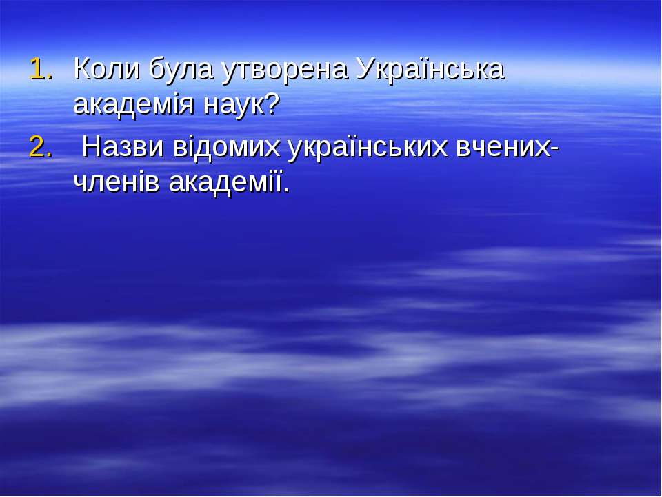 Коли була утворена Українська академія наук? Назви відомих українських вчених...