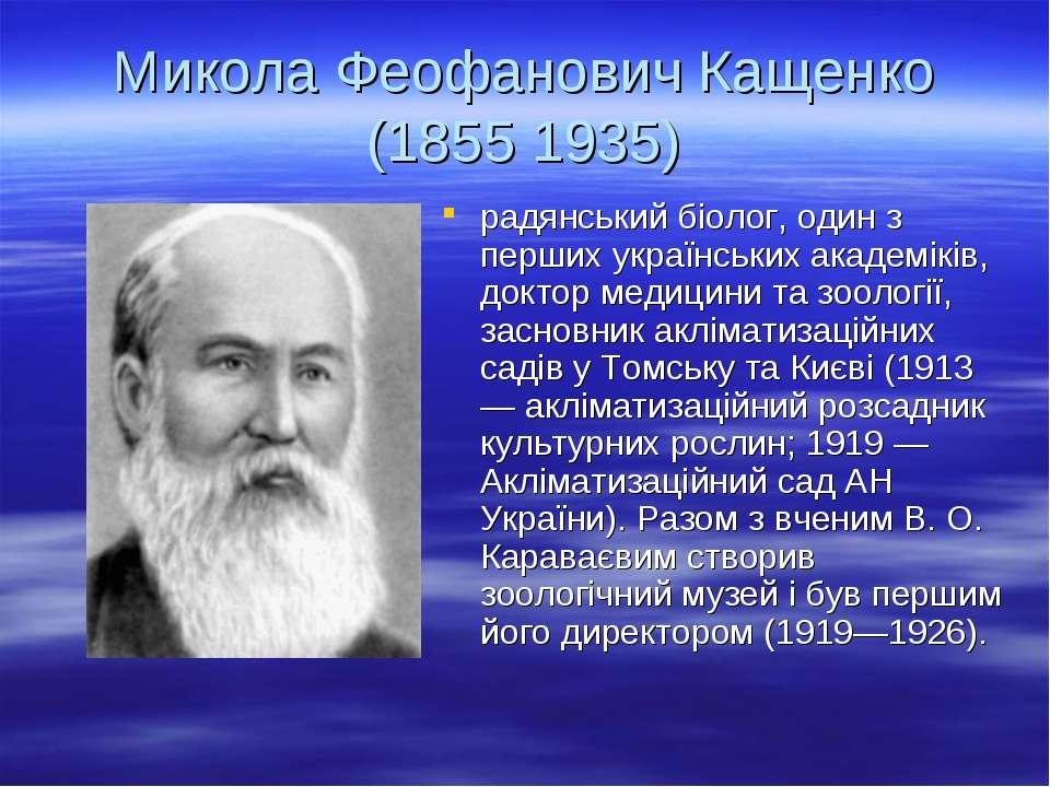 Микола Феофанович Кащенко (1855 1935) радянський біолог, один з перших україн...