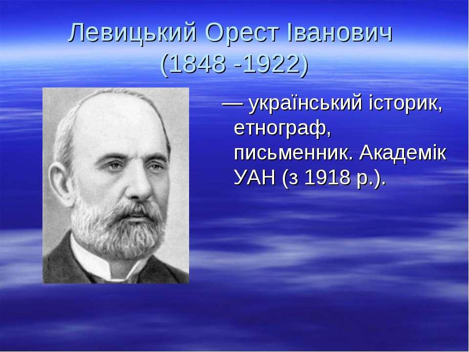 Левицький Орест Іванович (1848 -1922) — український історик, етнограф, письме...
