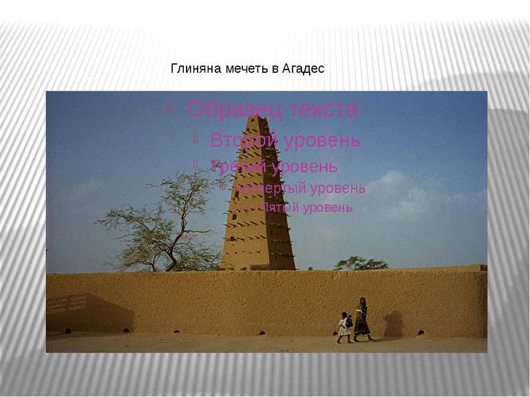 Глиняна мечеть в Агадес