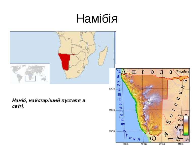 Намібія Наміб, найстаріший пустеля в світі.