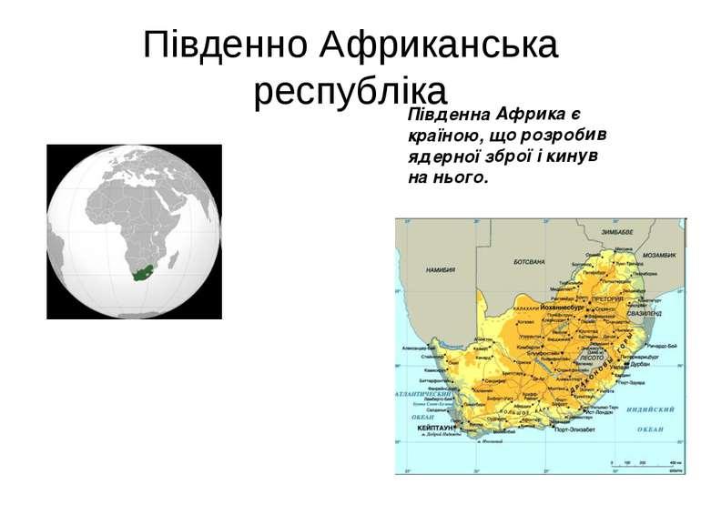 Південно Африканська республіка Південна Африка є країною, що розробив ядерно...