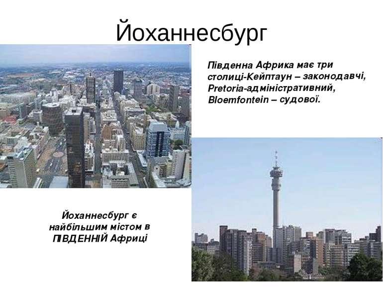 Йоханнесбург Південна Африка має три столиці-Кейптаун – законодавчі, Pretoria...