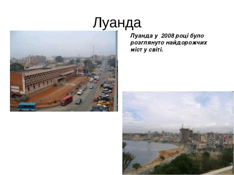 Луанда Луанда у 2008 році було розглянуто найдорожчих міст у світі.