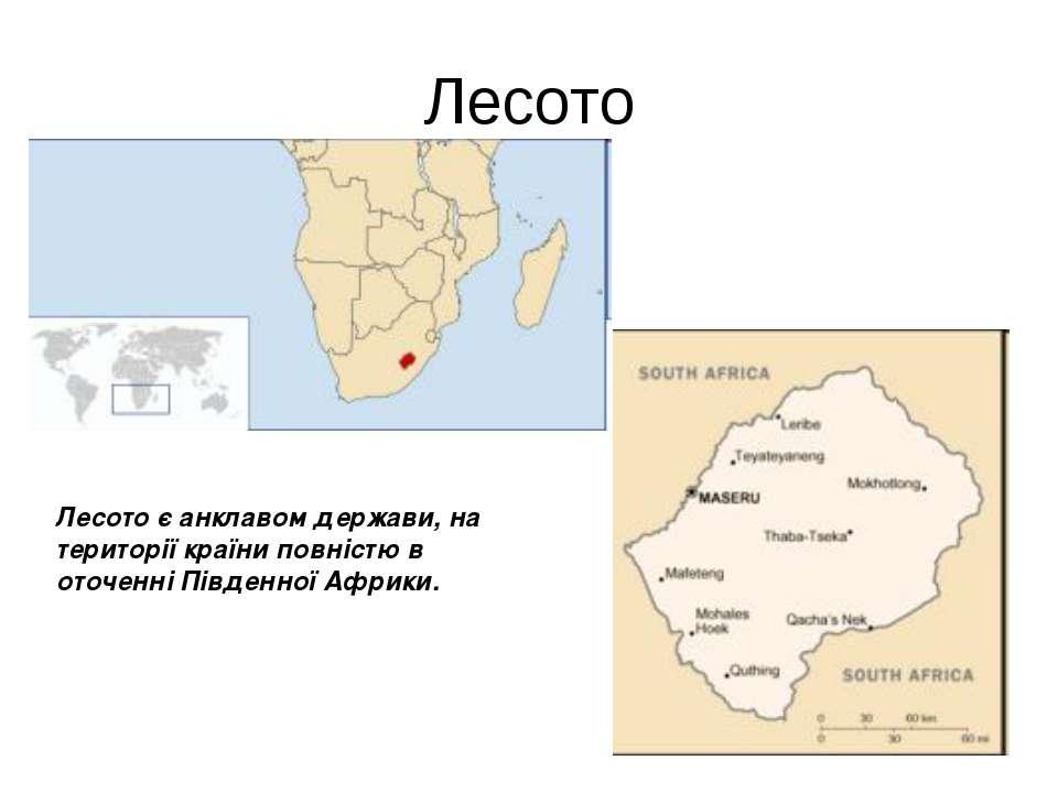 Лесото Лесото є анклавом держави, на території країни повністю в оточенні Пів...