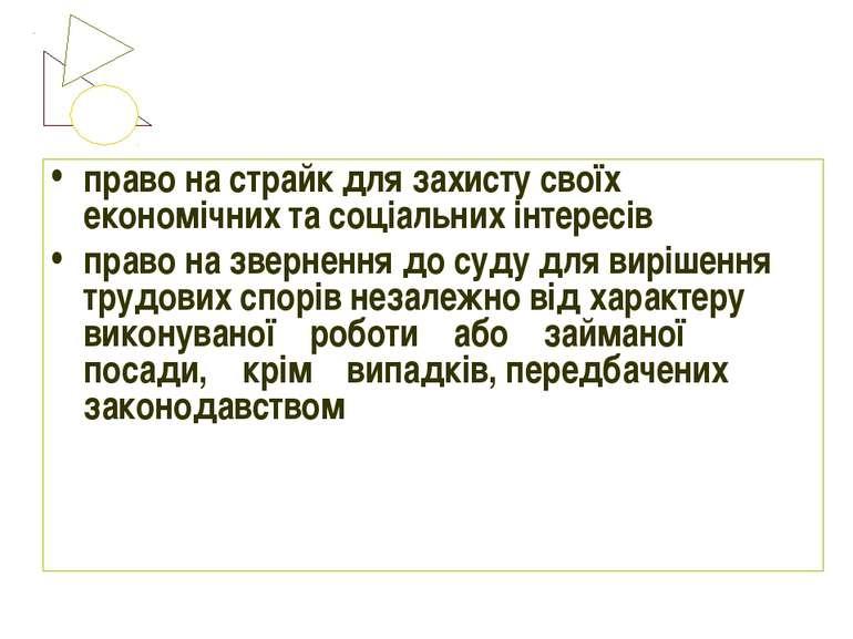 право на страйк для захисту своїх економічних та соціальних інтересів право н...